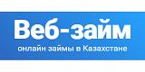 Веб-займ Казахстан - Быстрый способ получить до 30000 тенге на счет уже сегодня!
